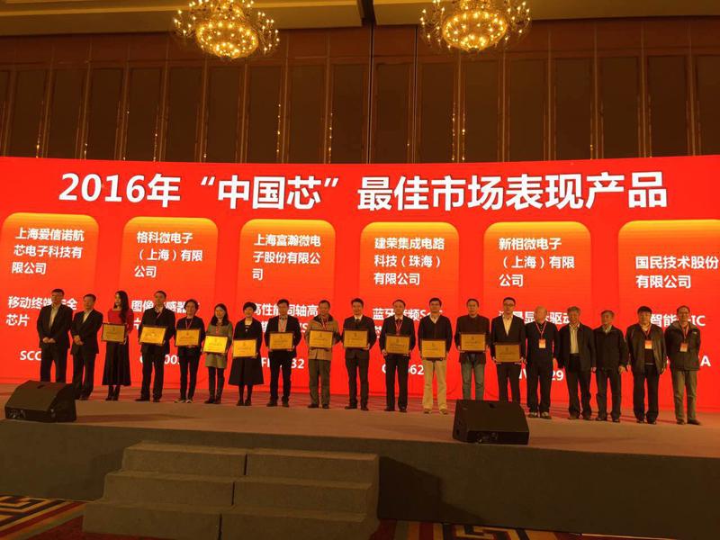 """2016-11-28 由工业和信息化部电子信息司、成都市人民政府指导,工业和信息化部软件与集成电路促进中心(CSIP)主办的 2016 年度中国集成电路产业促进大会暨第十一届""""中国芯""""颁奖典礼于上周圆满落幕。本次大会的主题是打造安全可靠中国芯生态体系。"""