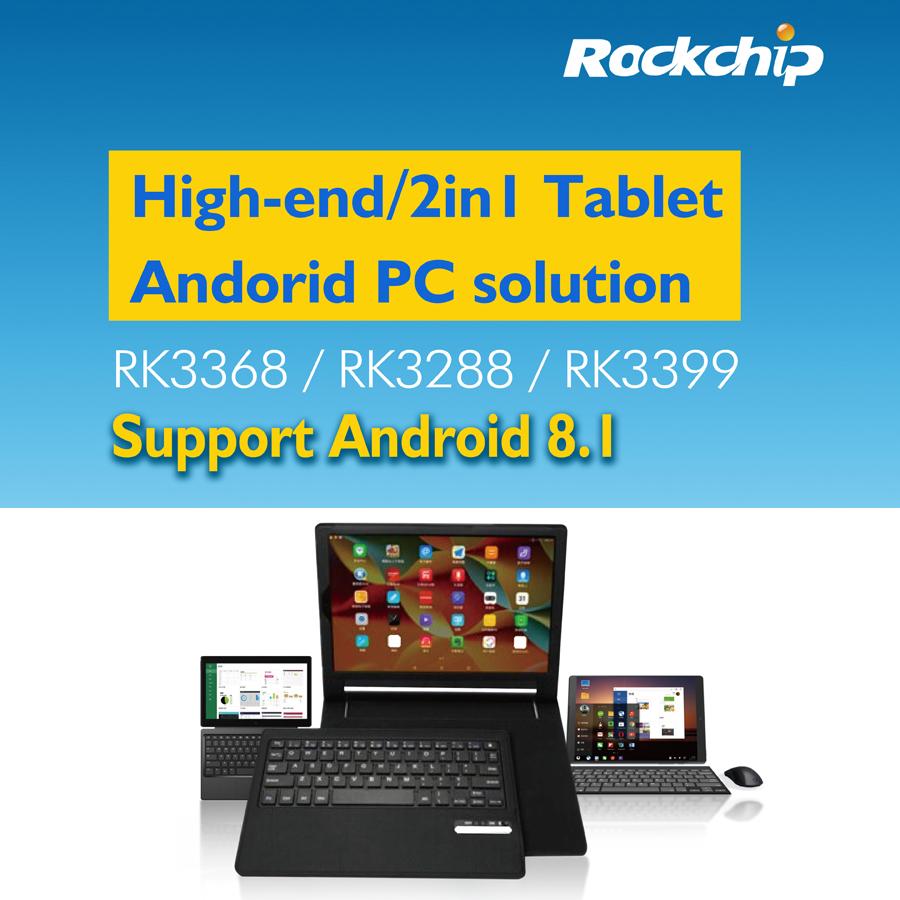 Rockchip-瑞芯微电子股份有限公司